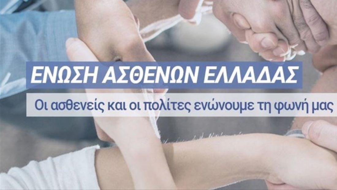 Ένωση Ασθενών Ελλάδας: Εκστρατεία ενημέρωσης πολιτών για τη χάρτα δικαιωμάτων