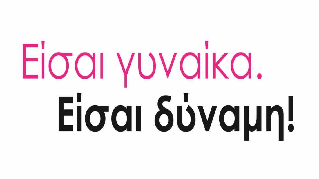 Η Novartis Hellas στηρίζει τις γυναίκες με καρκίνο του μαστού