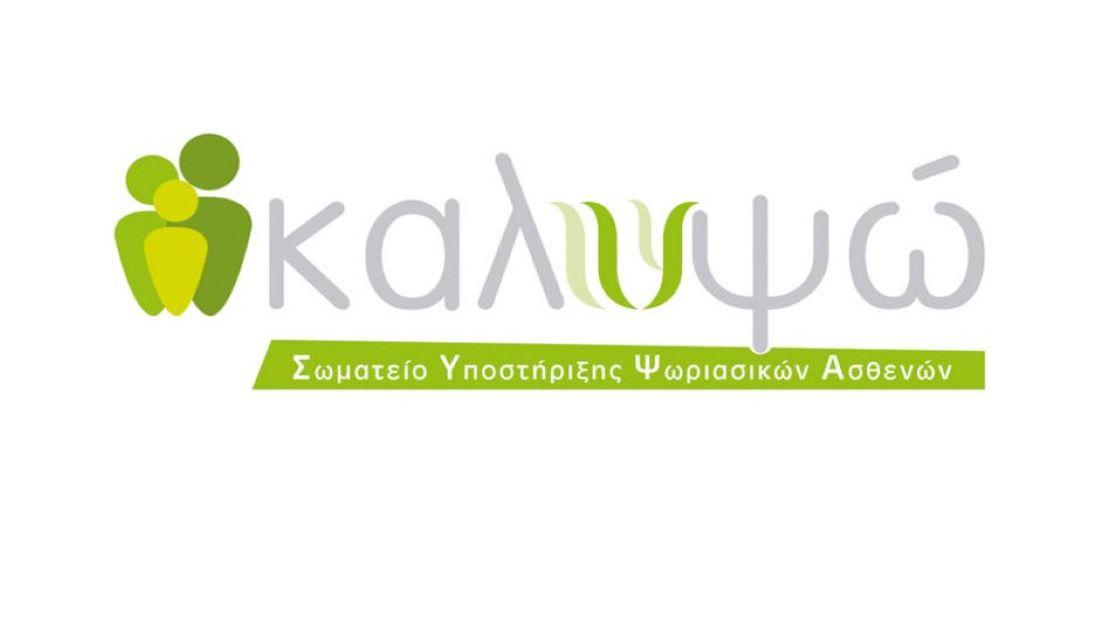 Νέα ιστοσελίδα του σωματείου «Καλυψώ»
