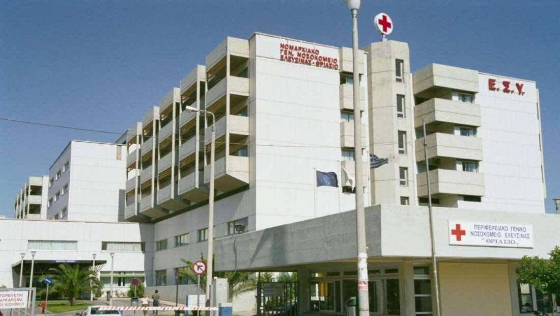 Σε κλινική Covid-19 μετατρέπεται το Θριάσιο Νοσοκομείο