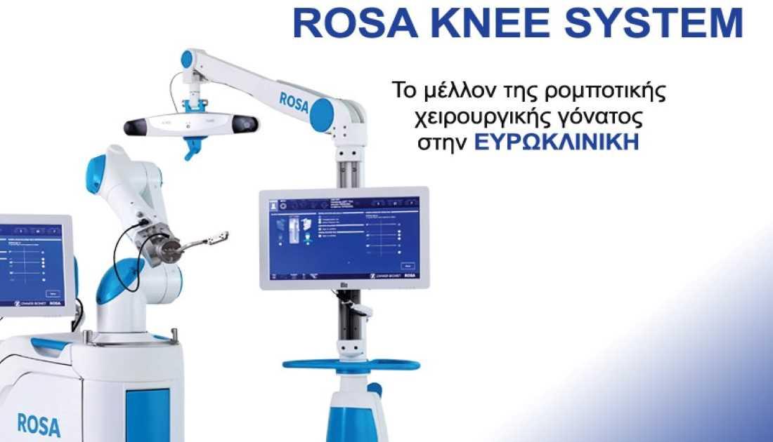 Όμιλος Ευρωκλινικής: Αρθροπλαστική γόνατος με το ρομποτικό σύστημα ROSA