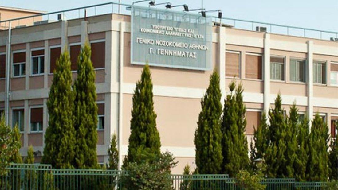 Συναγερμός στο Νοσοκομείο Γεννηματά