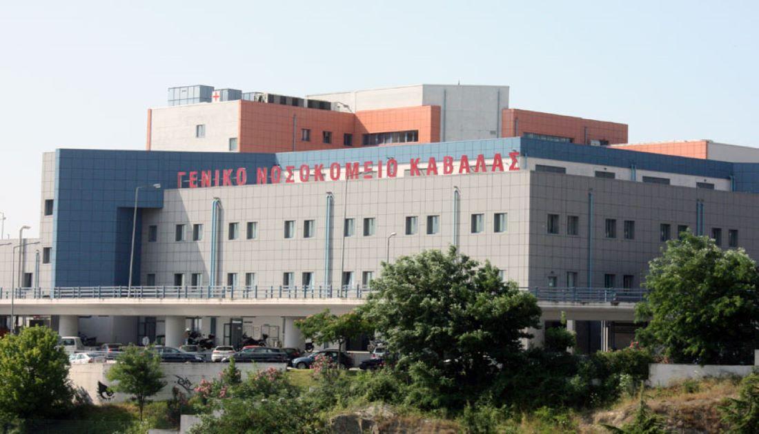 Σοβαρές καταγγελίες από γιατρούς του Νοσοκομείου Καβάλας