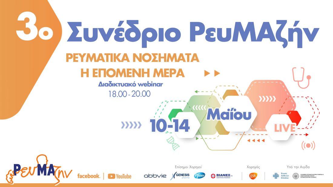 3ο Πανελλήνιο Συνέδριο ΡευΜΑζήν: 10-14 Μαΐου 2021 διαδικτυακά