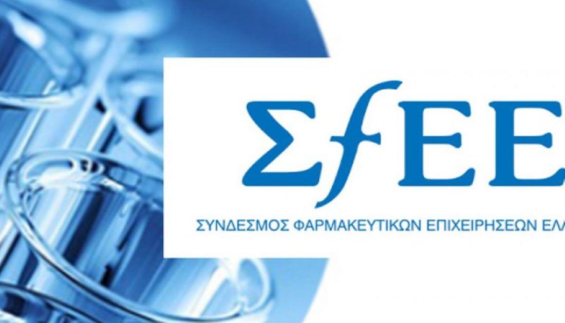 ΣΦΕΕ: Ανάγκη υιοθέτησης μιας ασθενοκεντρικής βιώσιμης φαρμακευτικής πολιτικής