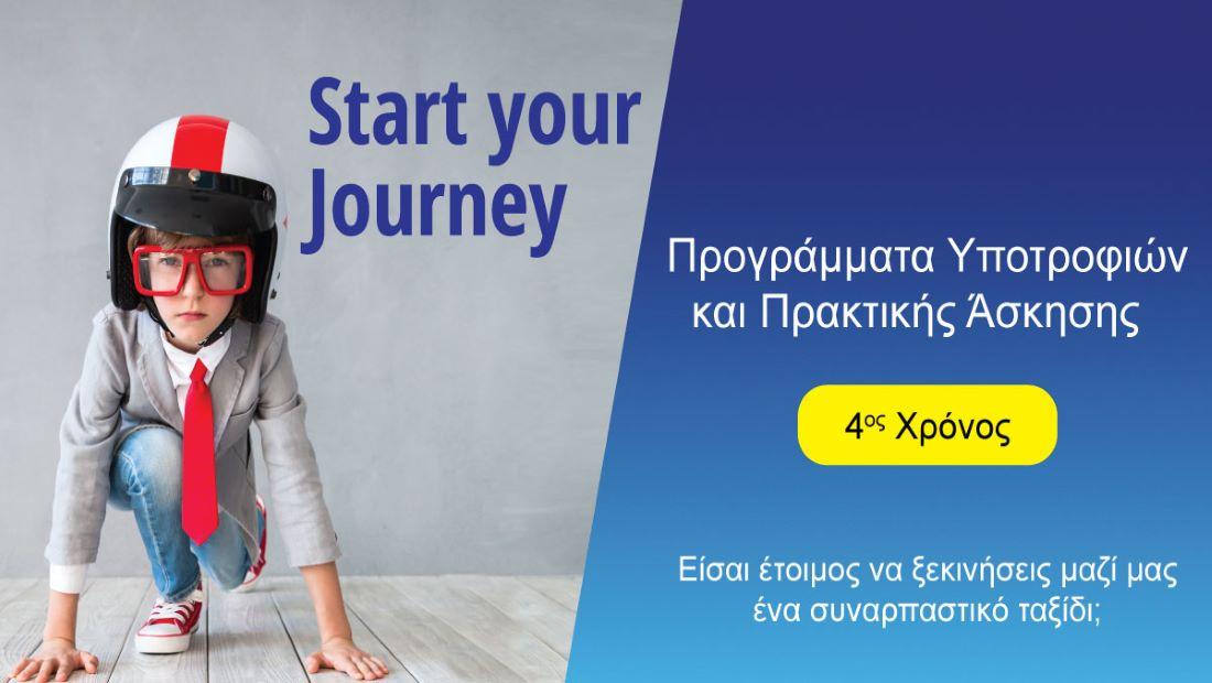DEMO: 4ος χρόνος για τα προγράμματα «Start Your Journey»