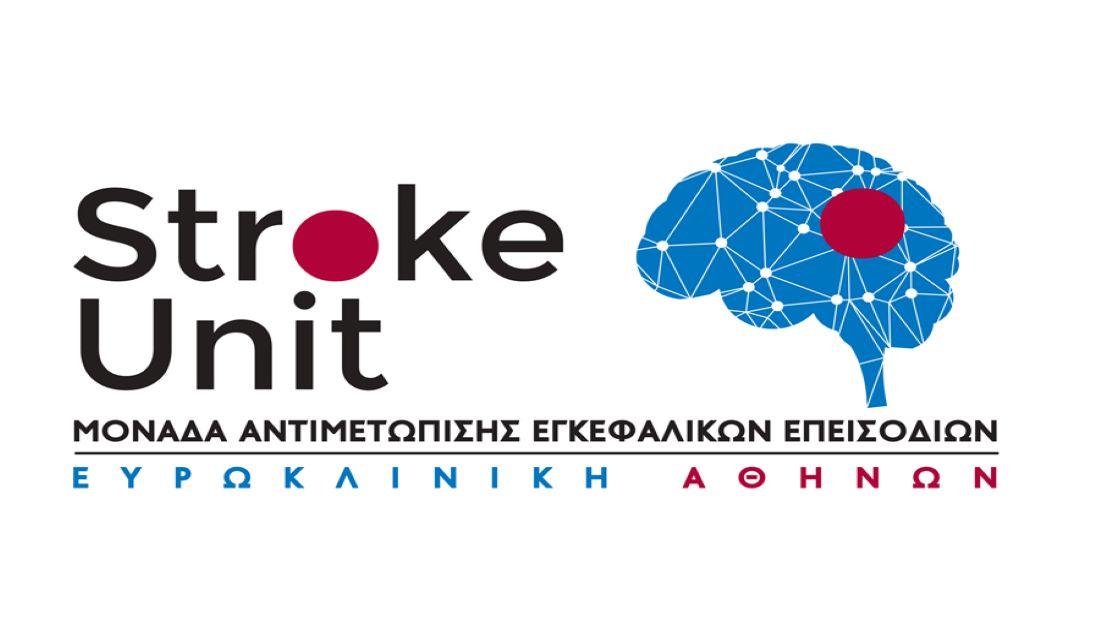 Ευρωκλινική: Πιστοποίηση της Πρότυπης Μονάδας Αντιμετώπισης Εγκεφαλικών