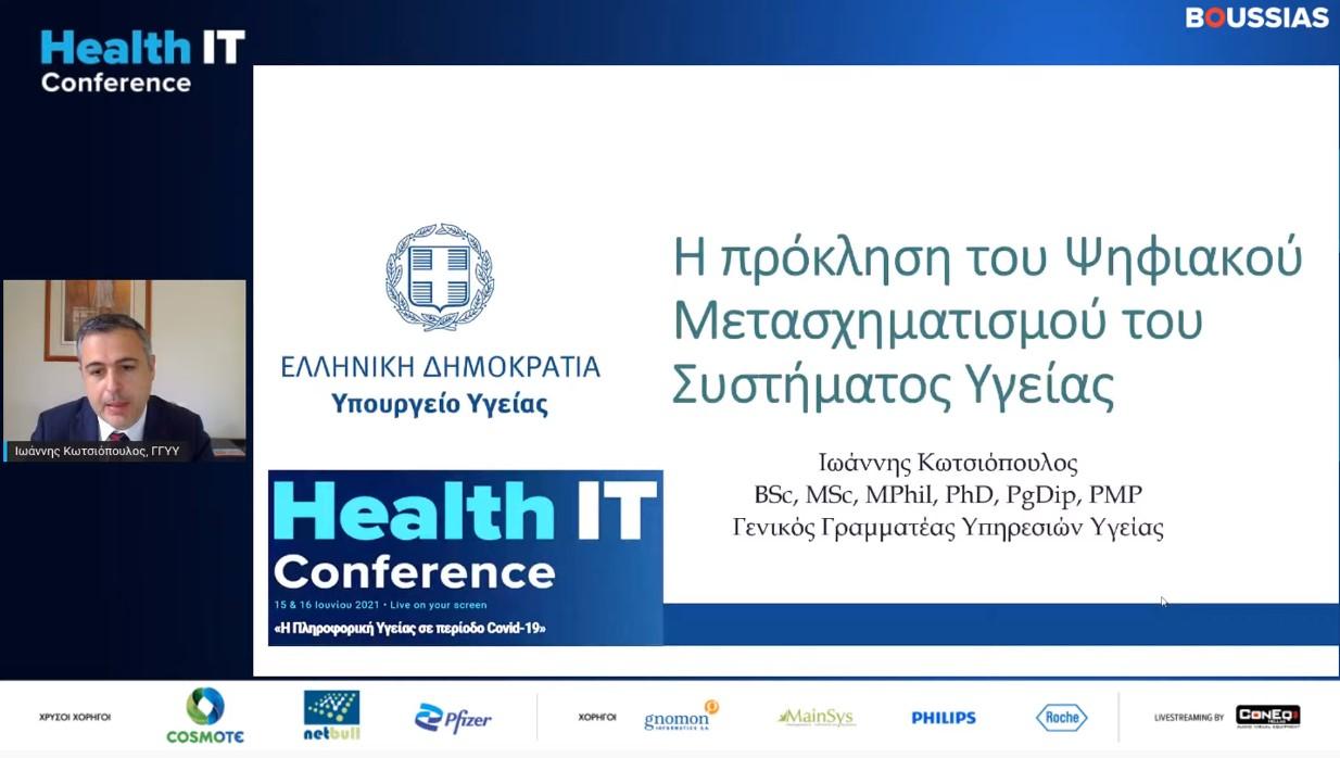 Γιάννης Κωτσιόπουλος: Ο ψηφιακός μετασχηματισμός μπορεί να είναι «Game Changer» για το σύστημα υγείας
