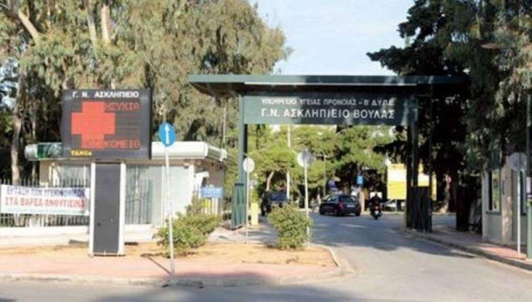 Συνένωση ορθοπεδικών κλινικών στο Ασκληπιείο Βούλας