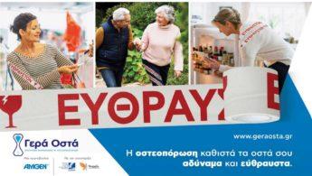 Εκστρατεία ενημέρωσης για την οστεοπόρωση